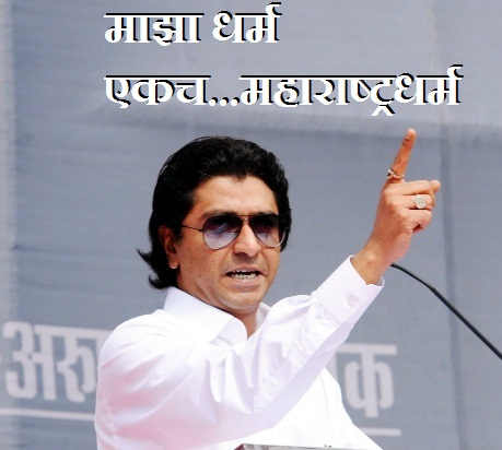 Raj Thakre Wallpaper http://facemarathi.blogspot.com/2012/08/raj-thackeray.html