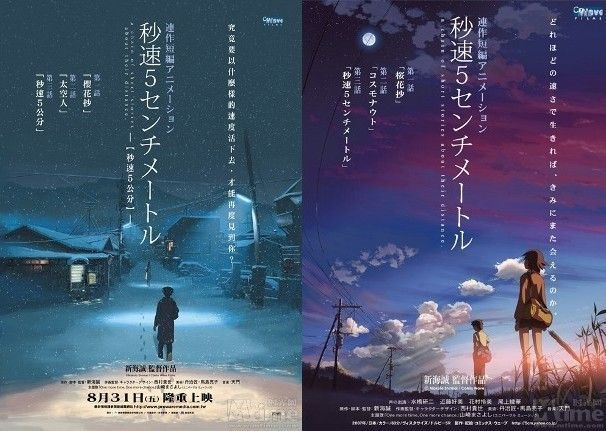 5 Centimeters per Second / Saniyede 5 Santimetre / 2007 / Japonya / Online Anime Film �zle