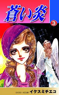 蒼い炎 第01-03巻