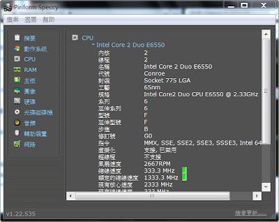 電腦系統硬體規格檢測工具,Speccy V1.22.535 多國語言綠色免安裝版!