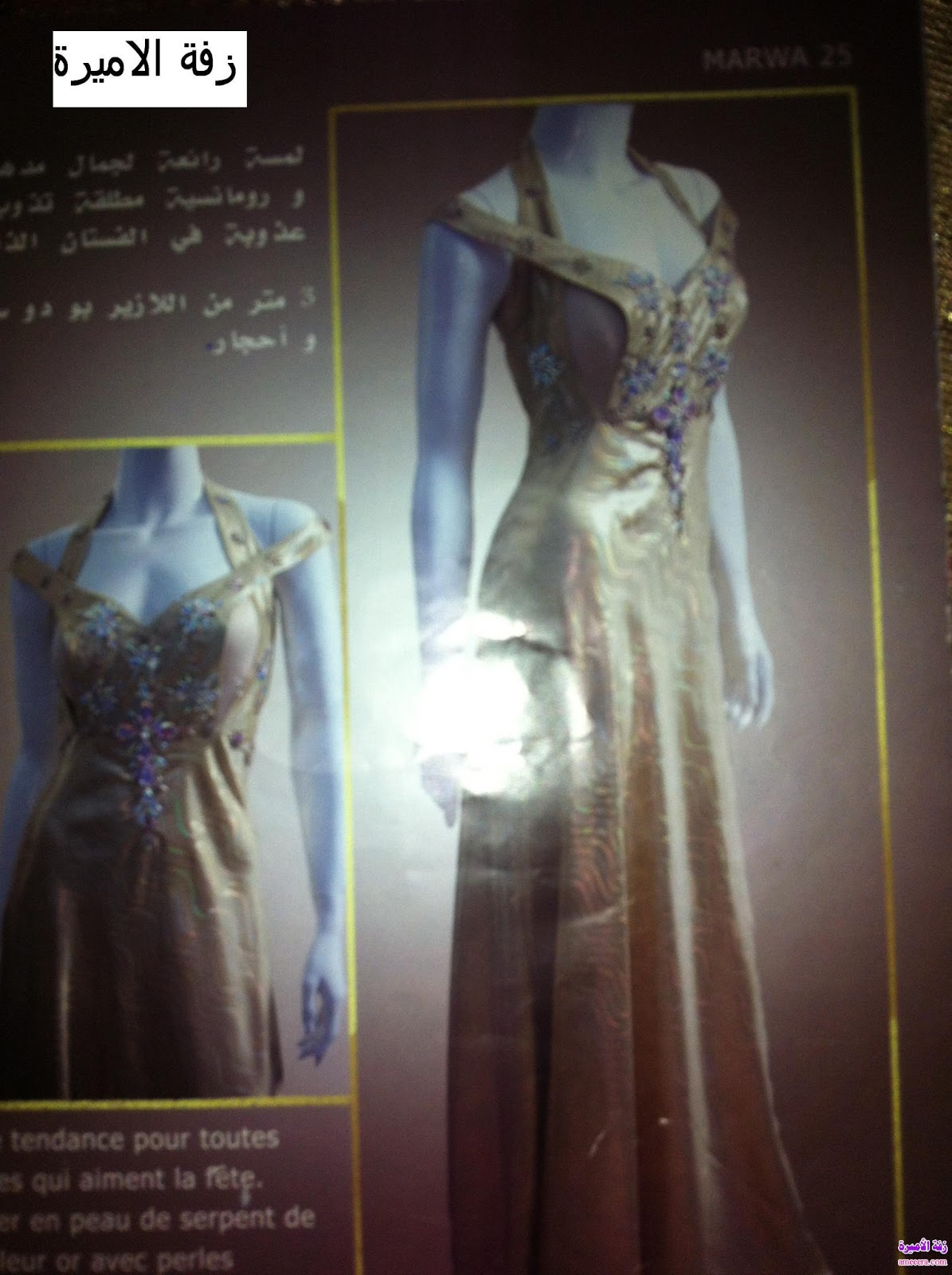collection magazine marwa gandoura arassi soiré