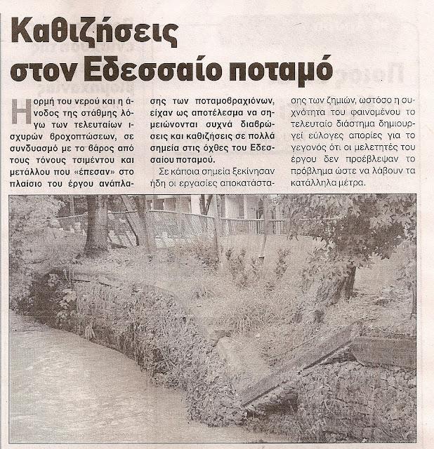 Καθιζήσεις στα ποτάμια από τους τόνους τσιμέντο, έπονται και σπίτια