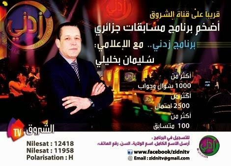 التسجيل في برنامج زدني علما لسليمان بخليلي على قناة الشروق