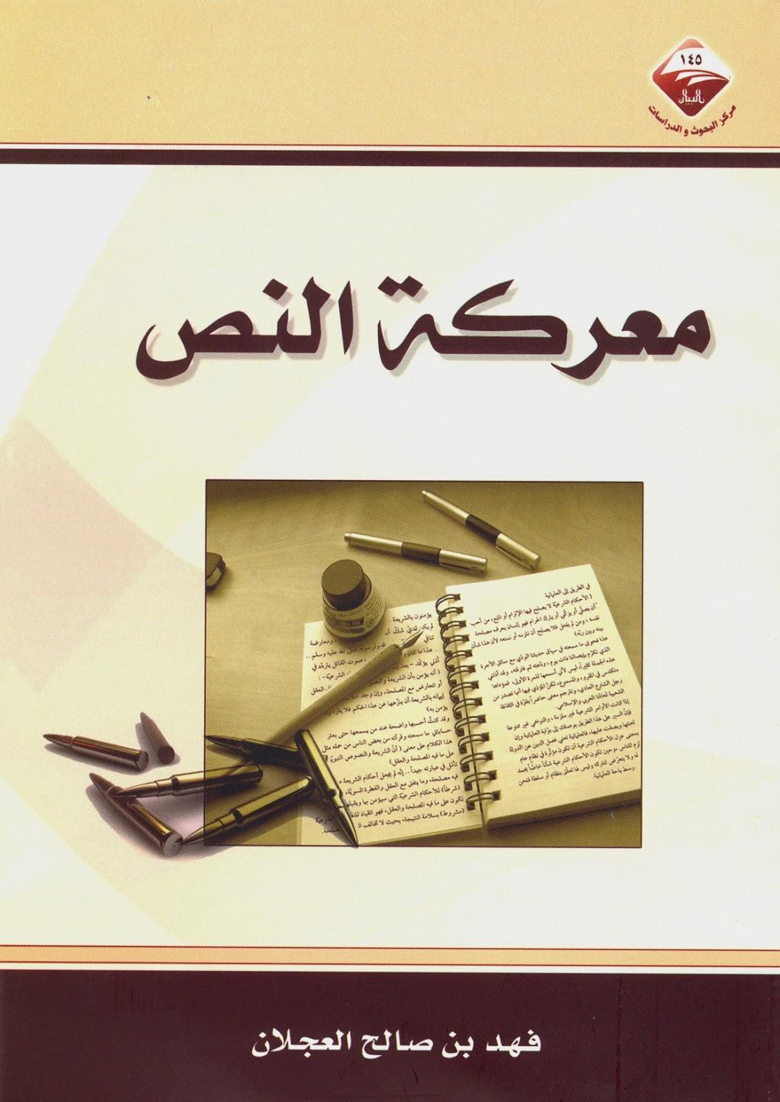 معركة النص - فهد بن صالح العجلان pdf