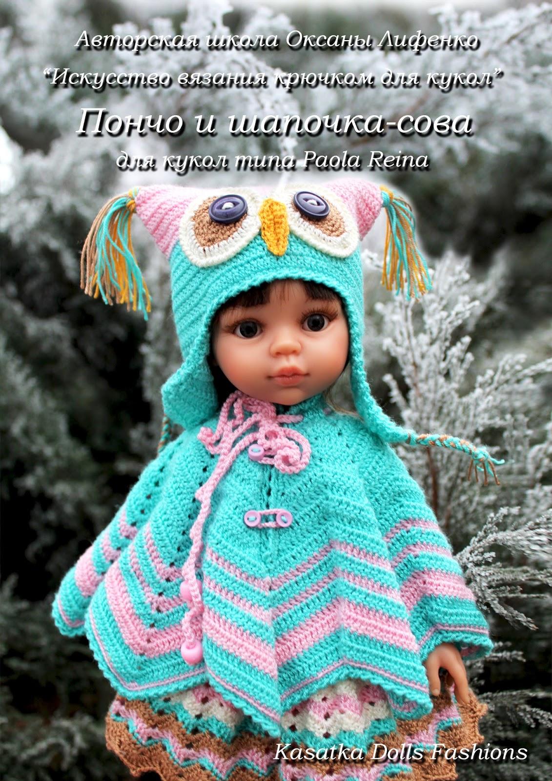 Мастер класс вязание шапочки на куклу 275