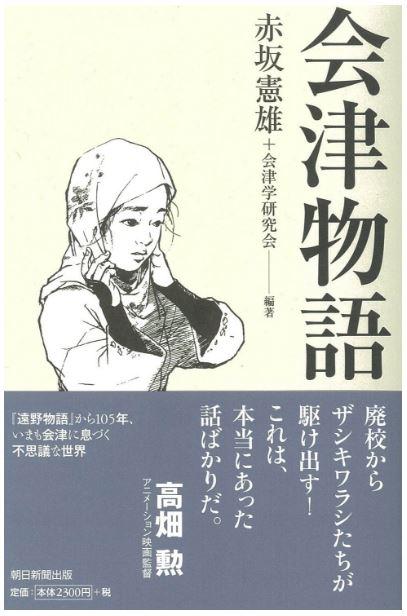 会津物語 2015年8月刊