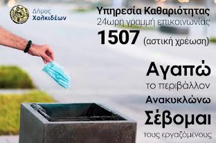 Όλοι μαζί κρατάμε το Δήμο μας καθαρό