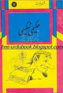 Hakeemi Taxi by Asar Nomani