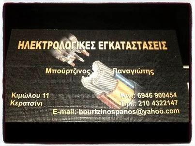 ΗΛΕΚΤΡΟΛΟΓΙΚΕΣ ΕΓΚΑΤΑΣΕΙΣ-Μπούρτζινος Παναγιώτης