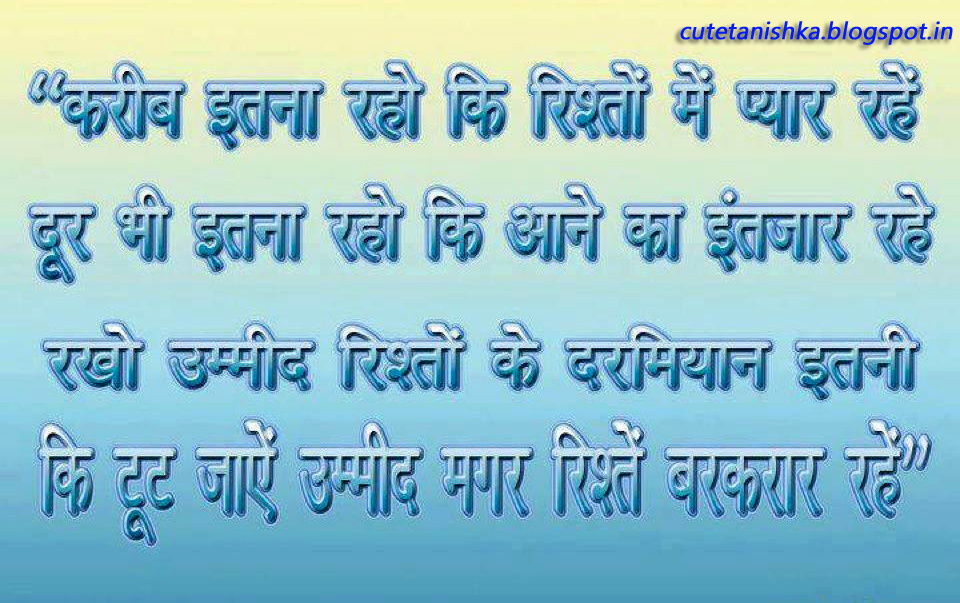 Hindi Shayari For God http://cutetanishka.blogspot.com/2013/02/kareeb-shayari-in-hindi-with-image.html