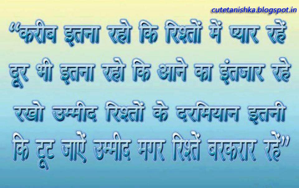 Kareeb Shayari in Hindi With Image | Lovely Hindi Shayari For Facebook ...