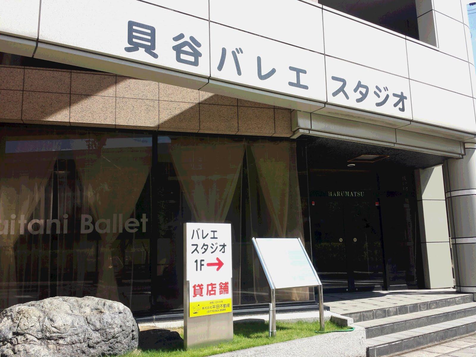 貝谷バレエ小浜研究所