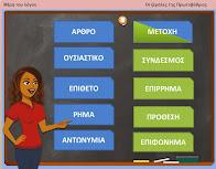 Ηλεκτρονική Γραμματική