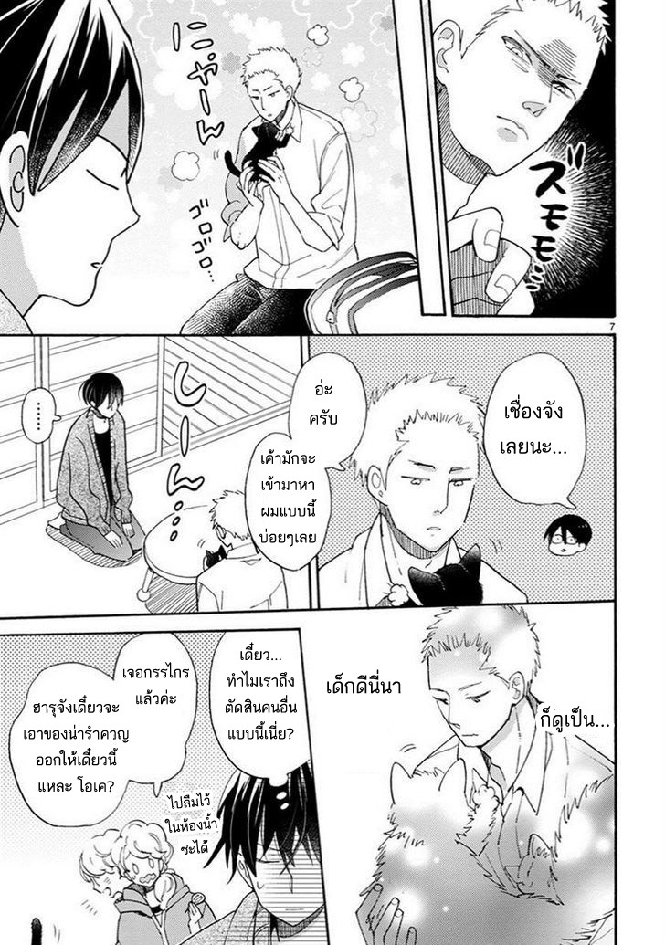 Doukyonin wa Hiza, Tokidoki, Atama no Ue. ตอนที่ 10 TH แปลไทย