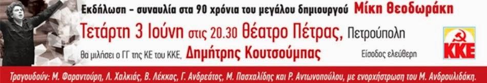 ΚΕ του ΚΚΕ: Εκδήλωση τιμής για τον Μίκη Θεοδωράκη