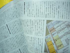 雑誌『AERA』2012/12/10号掲載
