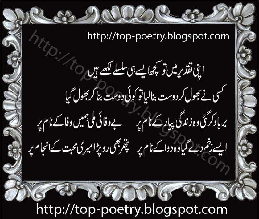 Top Mobile Urdu And English Sms: Sad Poetries