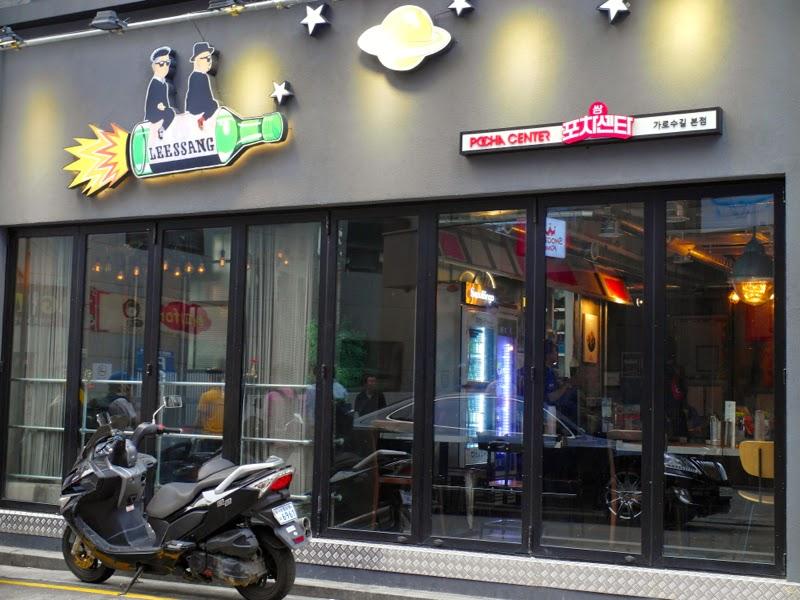 Ewha Summer Studies Garosugil Leesang Seoul South Korea lunarrive travel blog