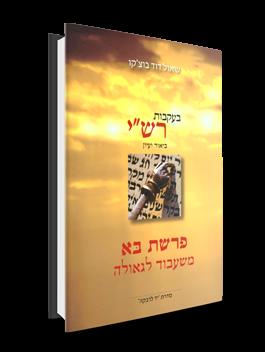 """""""בעקבות רש""""י"""" - הספרים של הרב בוצ'קו, פרשת בא"""