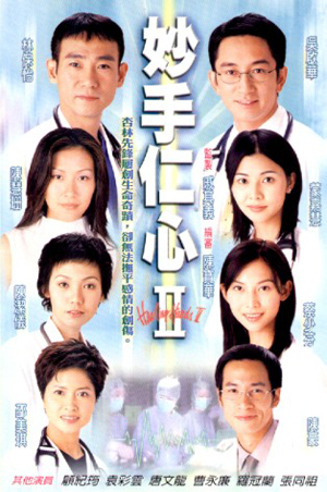 Bàn Tay Nhân Ái II FFVN - Healing Hands II FFVN - (40/40) - (2000)