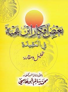 حمل كتاب بعض أفكار ابن تيمية في العقيدة تحليل ومقارنة - محمد سالم أبو عاصي