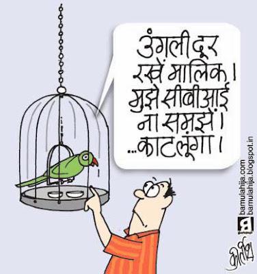 CBI, cartoons on politics, indian political cartoon, upa government, political humor, daily Humor