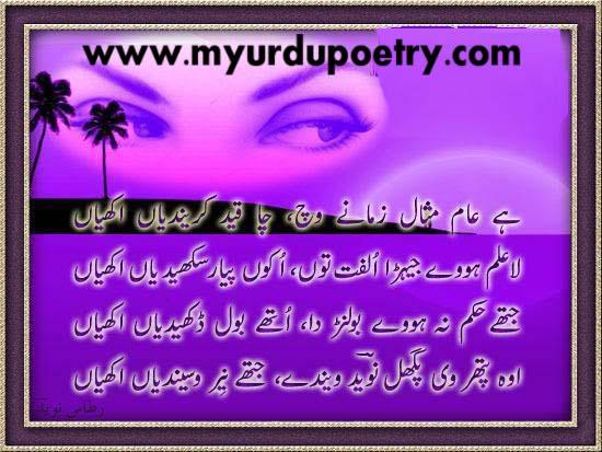 Urdu Poetry Ghazals Punjabi Shayari Fascinating Sms Panjabi Ordo Delectable Sms Panjabi Ordo