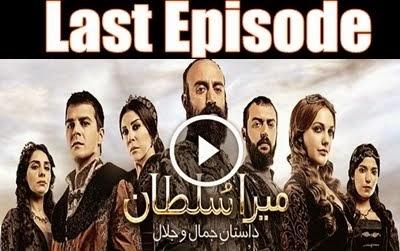 Mera Sultan Last Episode 477