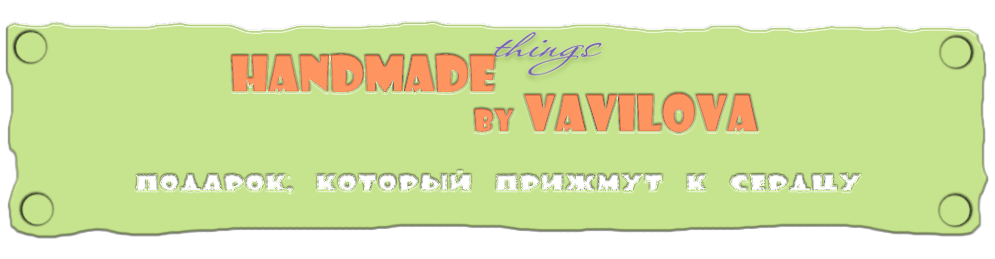 Handmade things by Vavilova
