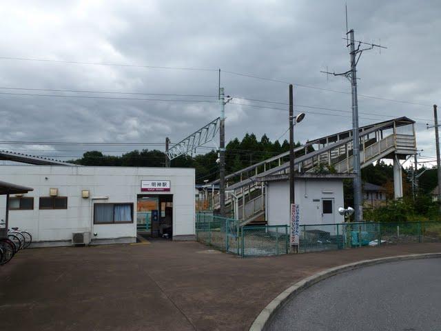 東武日光線 明神駅舎