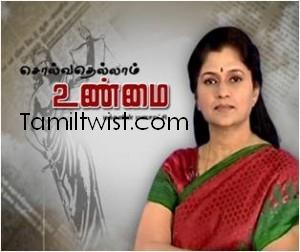 tamil tv show bairavi tamilo auto design tech