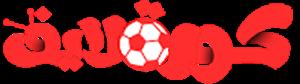 كورة لايف الجديد | بث مباشر مشاهدة مباريات اليوم | yalla koora live