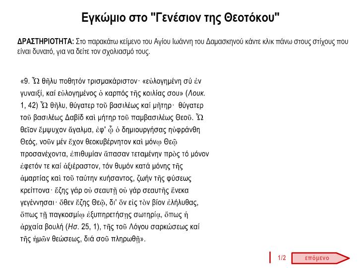 http://ebooks.edu.gr/modules/ebook/show.php/DSGL-A106/116/903,3364/Extras/Html/kef6_en43_xaraktirismoi_Theotokoy_popup.htm
