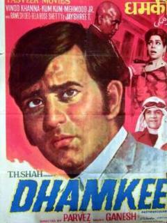 Dhamkee (1973) - Hindi Movie