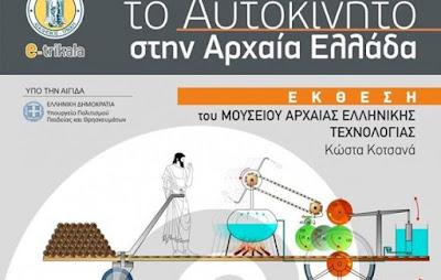 Το αυτοκίνητο στην αρχαία Ελλάδα
