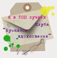 Я в ТОП 3