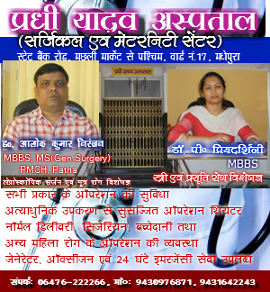 Promotion (Pradhi Yadav)