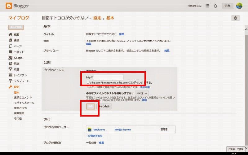グーグル Bloggerに独自ドメインを設定2