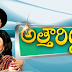 Attarillu MaaTv Serial 28th June Friday Episode 201