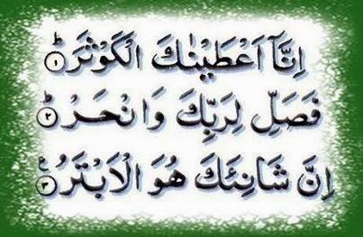 7 Rahasia Dibalik Surah Al-Kautsar