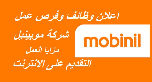 شركة موبينيل - وظائف وفرص عمل فى كل الاقسام والتقديم على الانترنت