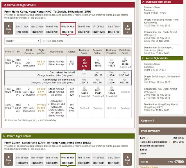阿提哈德航空 商務客艙- 香港飛蘇黎世 HK$17,509起(連稅)