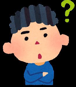 男の子の表情のイラスト「疑問」