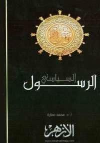 محمد صلى الله عليه وسلم الرسول السياسى - كتابي أنيسي