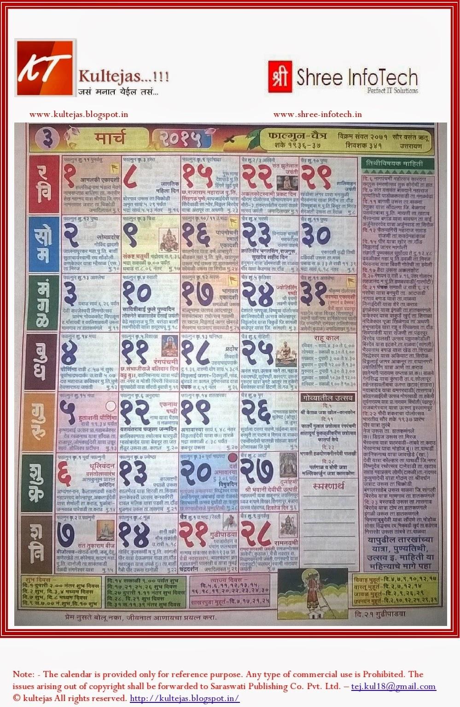 Download Marathi kalnirnay 2014 pdf calendar
