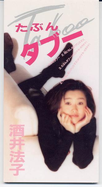sakai asian singles Sakai noriko | jpop wiki | fandom powered by wikia                jpopwikiacom/wiki/sakai_noriko.