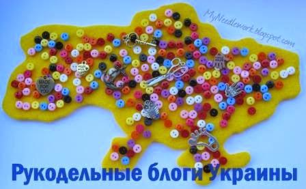 А Вы знаете рукодельные блоги Украины?
