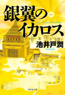 [Novel] 半沢直樹シリーズ 第01 04巻 [Hanzawa Naoki Series Vol 01 04], manga, download, free