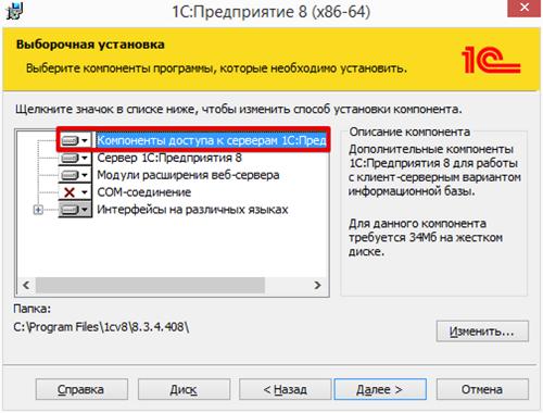 1с бухгалтерия установка сервера бухгалтерские проводки при продаже товара в 1с