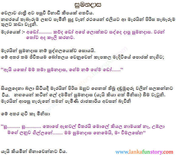 Sinhala Jokes Stories-Sumanadasa